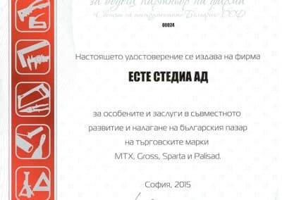 Сертификат Светът на инструментите